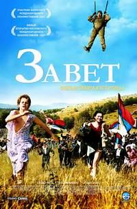 Завет / Zavet (2007), Эмир Кустурица, DVDRip / скачать фильм