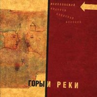 """Леонид Федоров """"Горы и реки"""" (2004) """"аудиокнига"""""""