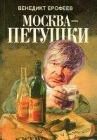 Москва-Петушки (В.Ерофеев) / С.Шнуров (2007)