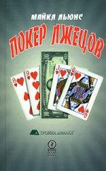 Майкл Льюис - Покер Лжецов (1989) / книга