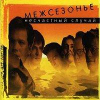 "Несчастный Случай ""Межсезонье"" (1996) blues / rock'n'roll / roll / pop / experimental"
