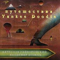 Гайворонский, Волков  «Путешествие Yankee Doodle» 1994 avantgarde / free jazz