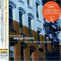 Orange Factory-The Sun Rise From The East-2003/house,downtempo,electronic,IRMA