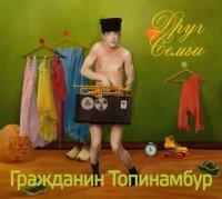 ВИА «Гражданин Топинамбур» Друг семьи (2009)