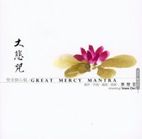 Imee Ooi - Great Mercy Mantra (2004) chants, new age, meditative