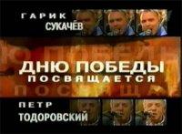 Гарик Сукачев и Петр Ефимович Тодоровский - Дню Победы посвящается(live)