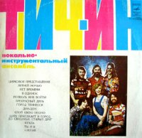 Teach-In – Festival (1974) pop