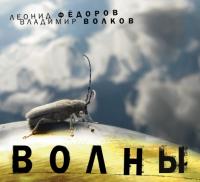 Леонид Федоров, Владимир Волков - Волны (2009) / avantgarde, russian rock