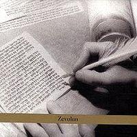 John Zorn - The Circle Maker - Zevulun (Bar Kokhba Sextet) 1998 / jewish chamber jazz