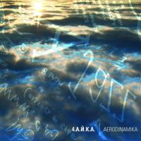 "4.A.Й.К.А. ""Аэродинамика"" (2009) / hard lounge, jazzy-funky-breakbeats"