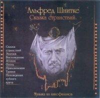 Альфред Шнитке – «Сказка странствий» (музыка к кинофильмам) 2004/ classical, soundtrack