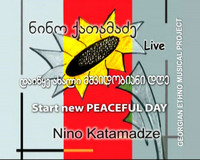 "Nino Katamadze: ""Start new PEACEFUL DAY""(2005)/Ethnic-jazz/концерт"