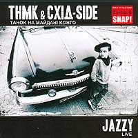 ТНМК & СХІД-SIDE - JAZZY (Live in 44) (2003) / Jazz-Hop, Ukrainian