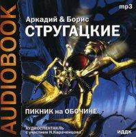 Аркадий и Борис Стругацкие. Пикник на обочине. Аудиокнига.
