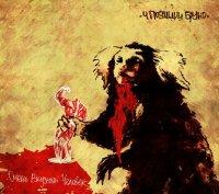 """4 Позиции Бруно """"Очень Вкусный Человек"""" (2009) / electronic, psychedelic"""