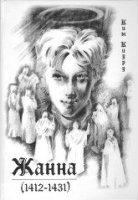 """Ким Киуру -"""" Жанна (1412—1431)"""" /художественная, историческая"""