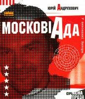 """Юрій Андрухович """"Московіада"""" (Аудіокнига, mp3)"""