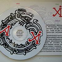 """VA - OBS """"A Xyli"""" (""""Священная книга оборотня"""" В.Пелевин) (2004) / soundtrack"""