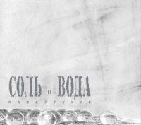 Павел Тукки - Соль и Вода (2006) (ambient jazz, cool jazz, minimal)