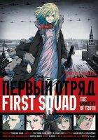 Первый отряд. Момент истины / First Squad: The Moment Of Truth (2009) Yoshiharu Ashino
