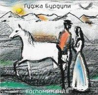 Гуджа Бурдули (2CD) / Шансон с человеческим лицом