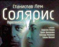 """Станислав Лем """"Solaris"""" (Радиоспектакль)  2008  mp3"""