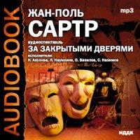 Жан-Поль Сартр «За закрытыми дверями» (Аудиокнига-радиоспектакль)  2006