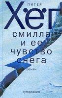 Питер Хёг - Смилла и её чувство снега /роман