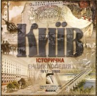 Киев – Историческая энциклопедия (1917 – 2000)  мультимедиа CD  2002