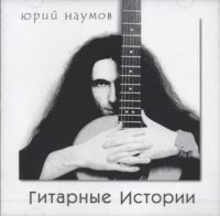 Yuri Naumov - Guitar Stories (2001) / Blues