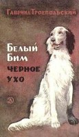 Гавриил Троепольский  Белый Бим Черное ухо  инсценировка  1991