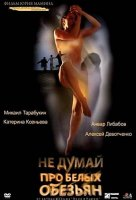 Не думай про белых обезьян (2008) Юрий Мамин