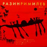 Леонид Федоров, Владимир Волков, Джон Медески, Марк Рибо - Разинримилев (2010) / Avantgarde (320 kbps)