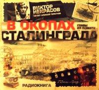 """Виктор Некрасов - """"В окопах Сталинграда"""". Главы из повести. Радиокнига. (2009г.)"""