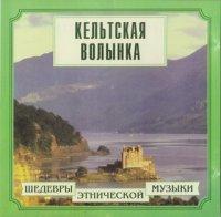 Шедевры Этнической Музыки - Кельты (1999) ethnic, folk