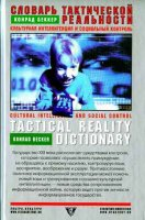 Словарь тактической реальности - Беккер Конрад