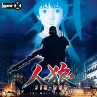 Волчья бригада (Оборотни) /  人狼 JIN-ROH (2000) Okiura Hiroyuki