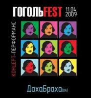 ��������� - ������ Fest (11.04.2009) / ����-����������