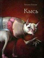Кысь - Т. Н. Толстая (2000) / аудиокнига