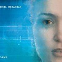Инна Желанная - Зима (2008)