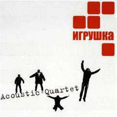 Acoustic Quartet  - Игрушка (2010 )