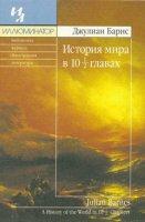 Джулиан Барнс. «История мира в 10 ½ главах»