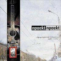 Проект Проект - Городу неудачников посвящается (2005)/ Indie, Experemental, Trip-Hop