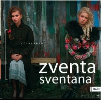 "Zventa Sventana ""Страдания""(2006)/fusion, acid-jazz, folk, ethno, nu-jazz, r'n'b, soul, funk"