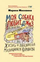Марина Москвина - Моя собака любит джаз (2009)