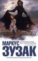 """Маркус Зузак. """"Книжный вор"""""""