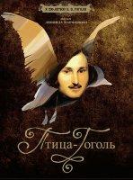 """""""Птица-Гоголь"""" (2009)"""