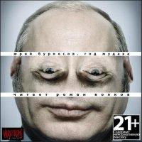 Юрий Бурносов - Год Мудака (Текст читает Роман Волков) (2009)