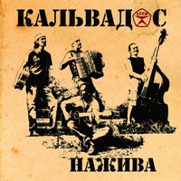 Кальвадос - Нажива (2010) / Drinkings Songs, Chanson, Cabare, Acoustic, Cover