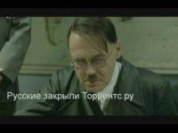 Андрей Бочаров, Евгений Шестаков -  Гитлер про закрытие торрентс.ру
